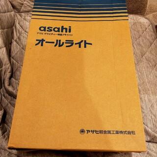 アサヒケイキンゾク(アサヒ軽金属)のアサヒ オールライト(鍋/フライパン)