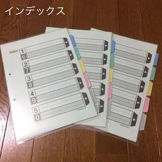 コクヨ(コクヨ)の【新品未使用】インデックス  3セット(ファイル/バインダー)