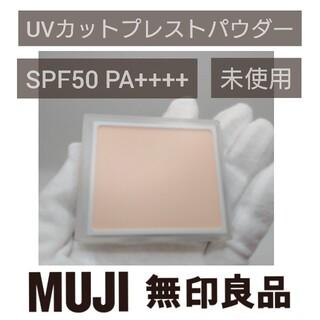MUJI (無印良品) - 【未使用】無印良品 UVルースパウダー プレストタイプ・ナチュラル