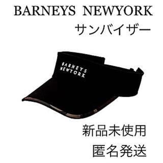 バーニーズニューヨーク(BARNEYS NEW YORK)の【新品未使用】 バーニーズ ニューヨーク サンバイザー ゴルフ 黒 ロゴ 刺繍(その他)