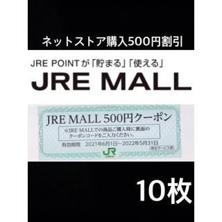 JR - JRE MALL 500円クーポン 10枚