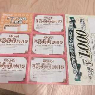 ラウンドワン 株主優待券 3000円分(ボウリング場)