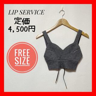 リップサービス(LIP SERVICE)の美品✨新品未使用品✨リップサービスニットビスチェコンパクトビスチェ(ニット/セーター)