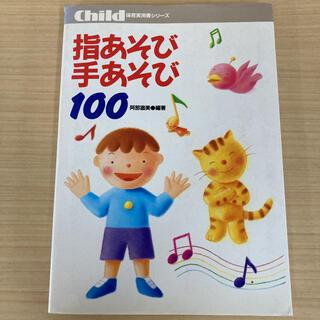 指あそび手あそび100(童謡/子どもの歌)