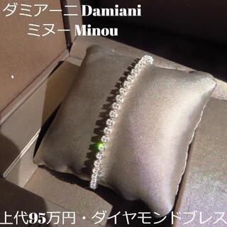 ダミアーニ(Damiani)の【ダミアーニ】上代95万円 ミヌー Minou ダイヤモンドブレスレット 本物(ブレスレット/バングル)