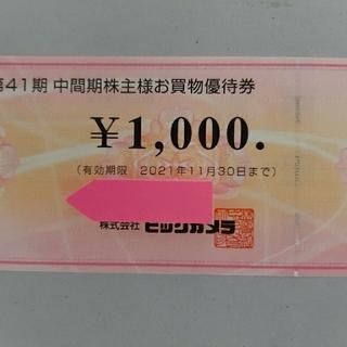 ビックカメラ 株主優待券 1000円分(ショッピング)
