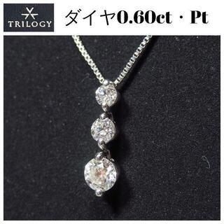 デビアス(DE BEERS)の【TRILOGY】ダイヤモンド0.60ct プラチナ ネックレス デビアス(ネックレス)