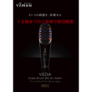 YA-MAN - ヤーマン ヴェーダスカルプブラシ BS for Salon  YA-MAN