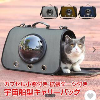 宇宙船型ペットキャリーバッグ カプセル ペット キャリーバッグ 猫 犬 お散歩 (猫)