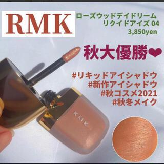 RMK - rmk 新作アイシャドウ