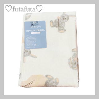 futafuta - フタうさ コンパクトバスタオル