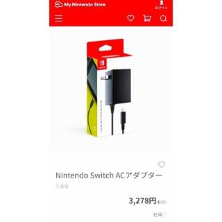 ニンテンドースイッチ(Nintendo Switch)の電源アダプター ニンテンドースイッチ 純正品(家庭用ゲーム機本体)