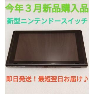 ニンテンドースイッチ(Nintendo Switch)の新型ニンテンドースイッチ 本体のみ(家庭用ゲーム機本体)