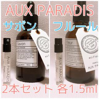 オゥパラディ(AUX PARADIS)の2本セット オゥパラディ サボン・フルール 各1.5ml 香水 パルファム(ユニセックス)