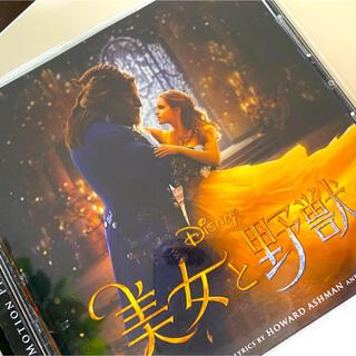 美女と野獣 - 美女と野獣 CD