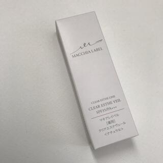 Macchia Label - マキアレイベル 薬用クリアエステヴェール 13ml ナチュラル
