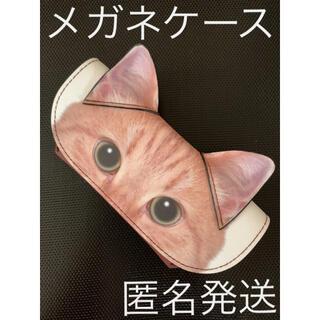 【新品未使用】 メガネケース 茶トラ ネコ リアル 猫 ねこ ソフト クロス付(サングラス/メガネ)