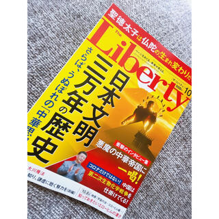The Libterty ザ・リバティ 10月号(ニュース/総合)