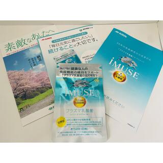 キリン(キリン)のキリン KIRIN iMUSE プラズマ乳酸菌サプリメント 15日分(60粒)(その他)
