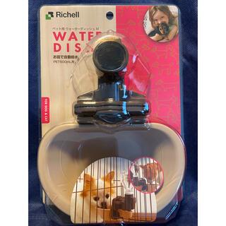 Richell - リッチェル ウォーターディッシュ サイズM 新品 未使用