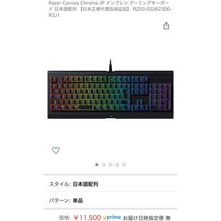 LAZER - 【極美品】Razer ゲーミングキーボード レイザー