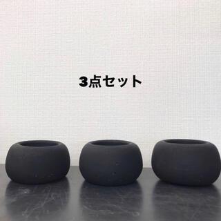セメント鉢3点セット マットブラック(プランター)