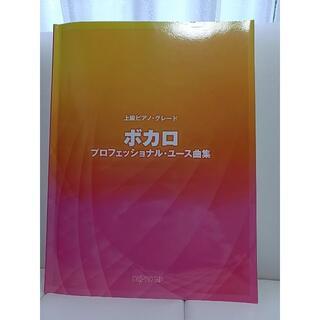 上級ピアノグレード ボカロ プロフェッショナルユース曲集(ポピュラー)