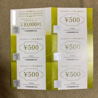 JR九州グループ株主優待 2,500円分 高速船ビートル割引 ドラッグイレブン(その他)
