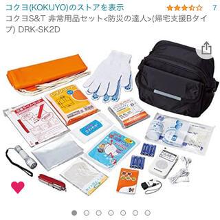 コクヨ - コクヨS&T 非常用品セット<防災の達人>(帰宅支援Bタイプ) DRK-SK2D