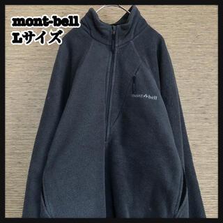 モンベル(mont bell)の【モンベル】ハーフジップ フリース 刺繍ロゴ ワンポイントロゴ アースカラーK(その他)
