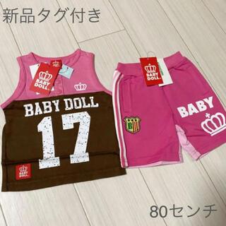 ベビードール(BABYDOLL)の新品タグ付き!(BABY DOLL)タンクトップ&ハーフパンツ 2点まとめ売り!(Tシャツ)