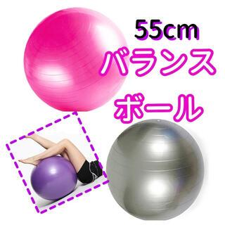 バランスボール 55cm ダイエット器具 フィットネス ヨガボール(エクササイズ用品)