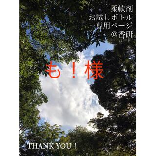 シロ(shiro)のも!様専用 SHIRO2種セット 48ml(洗剤/柔軟剤)