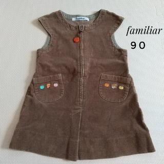 ファミリア(familiar)のファミリア ジャンパースカート ワンピース 90 コーデュロイ(ワンピース)