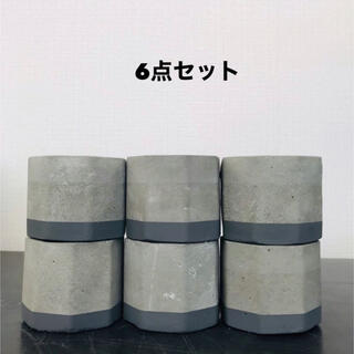 オシャレグレーライン セメント鉢6点セット (プランター)