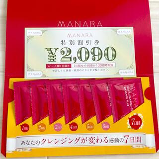 マナラ(maNara)のMANARA ホットクレンジングゲル7日分と特別割引券 新品✨(サンプル/トライアルキット)