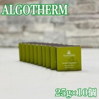 送料無料!ALGOTHERM アルゴテルム ジェントルソープ 25g×10個(ボディソープ/石鹸)