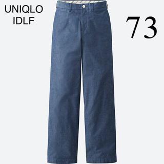 UNIQLO - 【未使用】UNIQLO イネス シャンブレーコットンワイドパンツ(ブルー)