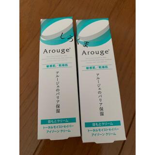 Arouge - アイクリーム2本