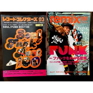 62【ディスクガイド】ソウル/ファンク/レア・グルーヴ(アート/エンタメ)