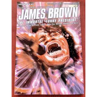 63【ディスクガイド】ジェイムズ・ブラウン(アート/エンタメ)