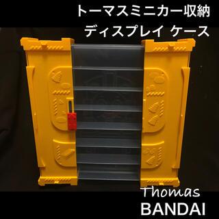 バンダイ(BANDAI)のトーマス ミニカー カプセルプラレール 収納 ディスプレイ ケース(ミニカー)