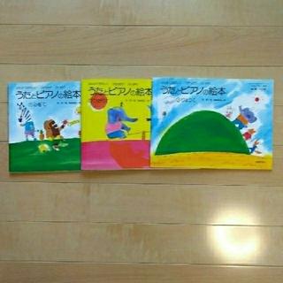 setoseihan様専用 音楽之友社 うたとピアノの絵本 1 2 3(3冊)(童謡/子どもの歌)