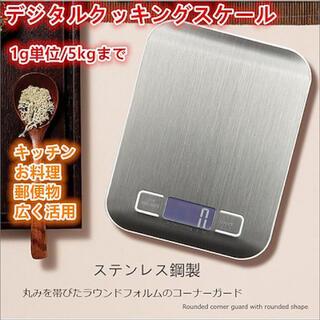 デジタルクッキングスケール キッチンスケール 料理用スケール 5kg最大計量(その他)