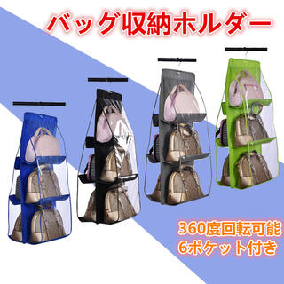 バッグ収納ハンガー バッグ収納ラックにすっきり収納 ハンガータイプの6ポケット付(押し入れ収納/ハンガー)