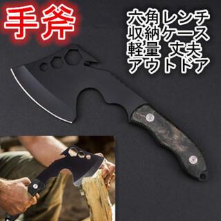 手斧 斧 コンパクト ミニ 持ち運び 収納ケース 六角レンチ バーベキュー (ストーブ/コンロ)