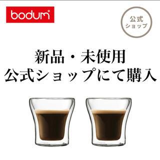 ボダム(bodum)の【新品】BODUM ボダム ASSAM アッサム ダブルウォール グラス 2個(グラス/カップ)