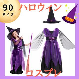 【割引あり】ハロウィン コスプレ 魔女 魔法使い ワンピース キッズ 子供 90(衣装一式)
