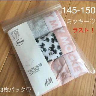 エイチアンドエム(H&M)の新品▪️H&M ミッキー 女の子下着3枚パック♡145 150(下着)