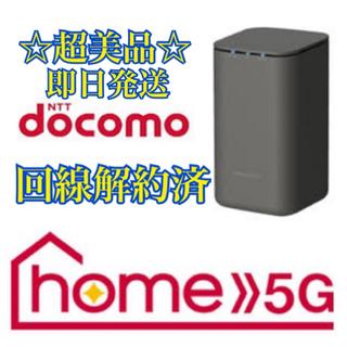 エヌティティドコモ(NTTdocomo)の【超美品】docomo home 5G HR01(PC周辺機器)